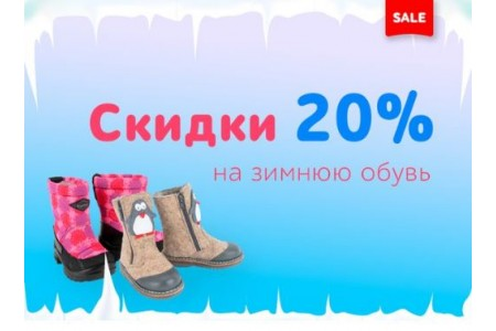 Распродажа Зимы!!!